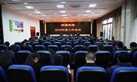 BB官网ballbet贝博app下载召开2019年度工作会议